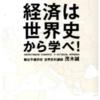 書評 「経済は世界史から学べ!」