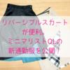 2wayで使える「リバーシブルスカート」が便利。ミニマリストOLの新通勤服を公開!