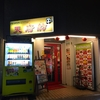 【今週のラーメン2101】 天府舫 (東京・新宿) 汁なし麻婆麺