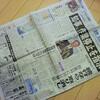 「政府を変えるのは沖縄支援の声の広がり」〜辺野古作業の停止指示、在京紙も1面トップ
