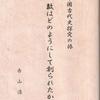 吉山浩司『数はどのようにして創られたか』