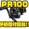 【ダイワ】Φ33mmアルミスプール採用の2021年ベイトリール「PR100」通販予約受付開始!