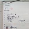 9/18 晴れ