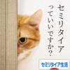 独身セミリタイアの生活費公開【8月分】1万円分以上の虫を購入