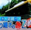 ローカル路線バス乗り継ぎの旅Z、第2弾「山梨・富士山から、栃木・那須岳へ」