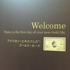 アメリカン・エキスプレス・ゴールドカードの年会費が無料だったので申し込んでみた。カード到着まで何日!?