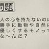 ☆今週のハガネの誓いクイズ〜☆