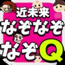 なぞなぞ日本一【なぞQ.com】サイト運営の裏側