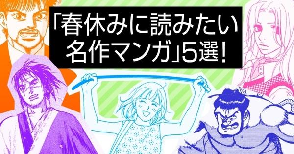 「春休みに読みたい名作マンガ」5選!