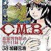 【マンガ感想】C.M.B.森羅博物館の事件目録(38)/加藤 元浩