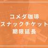 【コメダ珈琲】福袋の新春スナックチケット引換え有効期限が延長されました!