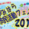 さがみはら市民活動フェスタ2018 本日11日開催!