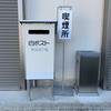 山梨県富士川町、小林地区公民館の白ポスト
