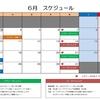 6月スケジュール発表!!※臨時休業日のご案内。