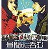 ノ・ヨンソク 監督「昼間から呑む」2701本目