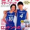 ワールドグランプリ2010女子(日本×ポーランド)