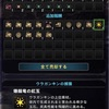 【069】PS4「MHW」その4:イベントクエスト「ウラガンキン達が転がります!」