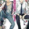 【BL】野アザミの恋 (ダリアコミックスe) など、本日のkindle新刊