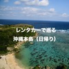 スカイレンタカーを利用して、沖縄の絶景「果報バンタ」を撮影しに行ってきました
