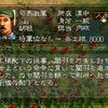 三国志5 武将 胡班