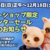 【PARABOX】2日間限定!ネットショップ限定・ウィンターセール開催!!