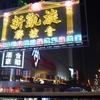 GWの香港旅行(3) 香港観光
