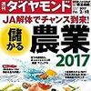 週刊ダイヤモンド 2017年 2/18 号 儲かる農業2017/保活戦線異状アリ