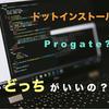 プログラミング初心者がProgateとドットインストールの有料版を使ってみた。