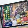 【ゲームマーケット2019秋】ゲムマレポート!ぼっちのホビーBlogなのに、友人引き連れガイドしまくり買わせまくり、ご挨拶まわりもしちゃった秋ゲムマっす。