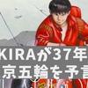 不朽の名作「AKIRA」が37年前に2020年東京五輪を予言していた!?