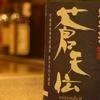 『蒼天伝 純米酒』震災から復活した「気仙沼」のお酒。飲むことで応援できたら嬉しいです。