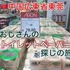 中国広東省東莞にはトイレットペーパーたくさんあります