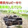 赤穂牡蠣を堪能しまくる グルキャン in 丸山県民サンビーチ