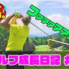 【ゴルフ成長日記#1】スイング練習動画有。ウーン( ^ω^)