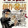 全76冊! 下駄夫の備忘録シリーズ 11月 コミック・雑誌