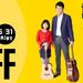 【音楽教室】入会金半額キャンペーン5月末まで!!
