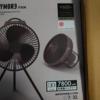 アウトドア用の扇風機、クレイモアファンV600+。