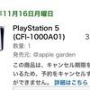 【Amazon】PS5を「キャンセル不可」で35万円の高額出品 騙されて購入してしまう人続出