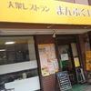 とんかつ定食が400円に驚き「まんぷくキッチン 都島北店」