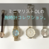 【社会人なら腕時計を!】ミニマリストOLの腕時計コレクション。