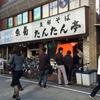 【今週のラーメン2057】 たんたん亭 (東京・浜田山) 肉ワンタンメン