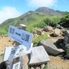 ◆'19/08/14     鳥海山・滝ノ小屋口からグルッと③…伏拝岳~外輪~御浜