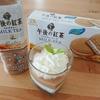 【レポ】森永×午後の紅茶ミルクティーケーキをアレンジして絶品パフェを作ってみた【期間限定】