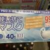 マツモトキヨシ系列のドラッグストアのどらっぐぱぱすで、40枚入りのマスクを購入した。