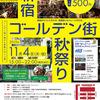 「新宿ゴールデン街 秋祭り」が11月4日に開催されます♪♪