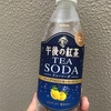 KIRIN 午後の紅茶 TEA SODA グレープフルーツ&レモンピール 飲んでみました