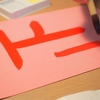 子供のお習字練習に「呉竹 水でお習字セット KN37-20」を使ってみた感想