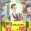 """""""サイコ野郎""""のドキュメンタリー ◆ 「ゆきゆきて、神軍」"""