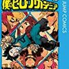 堀越耕平『僕のヒーローアカデミア』12巻
