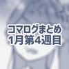 【コマログ成果】間違い
